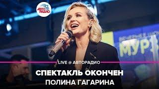 🅰️ Полина Гагарина - Спектакль Окончен (LIVE @ Авторадио)