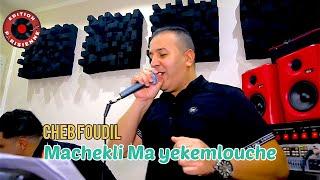 Cheb Foudil Machekli Ma yekemlouche Avec Tipo Bel Abbes 2020