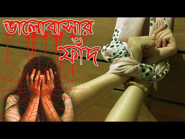 প্রেমের ধোঁকায় আটকে পড়া এক মেয়ের হৃদয়স্পর্শী অভিশপ্ত জীবনের গল্প | Bangla sad love story