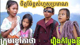 ចិត្តម៉ែខ្ពស់ហួសប្រមាណ -  រឿងកំប្លែងអប់រំ [ New Education Clip ] New Comedy kids from Khchao Keatha