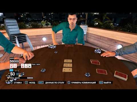 Watch Dogs Прохождение Мини Игра Покер