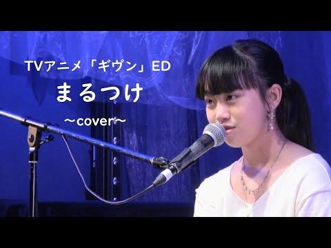 まるつけ/ ギヴン TVアニメED (ピアノ弾き語りカバー)-Marutsuke Given ED Piano Cover