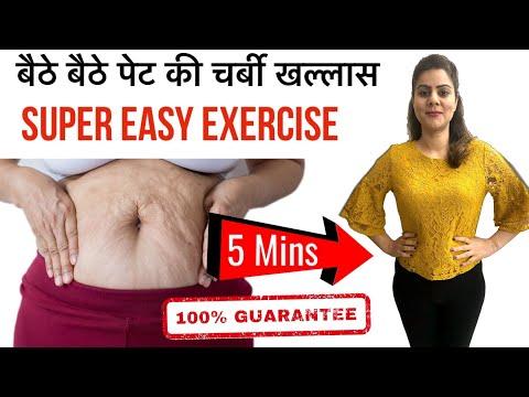 पेट की चर्बी घटाएँ सिर्फ़ 5 मिनट में  | 5 Super Easy Exercises to Reduce Belly Fat at Home in 1 week
