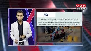 أوروبا والحرب في اليمن: المصالح تؤدي إلى تجاهل المأساة  | السلطة الرابعة، مع: أسامة قائد.