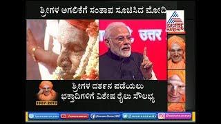 PM Modi Pays Tribute To Dr  Shivakumara Swamiji In Pravasi Bharatiya Divas At Varanasi