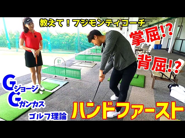 【ゴルフレッスン】掌屈、背屈!気になる手首、フェースの向きは!?~教えてフジモンティ⑤~