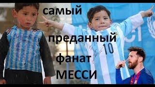 САМЫЙ преданный фанат Лионеля Месси! Муртаза Ахмади мальчик в футболке из пакета.Маленький Лео Мэсси