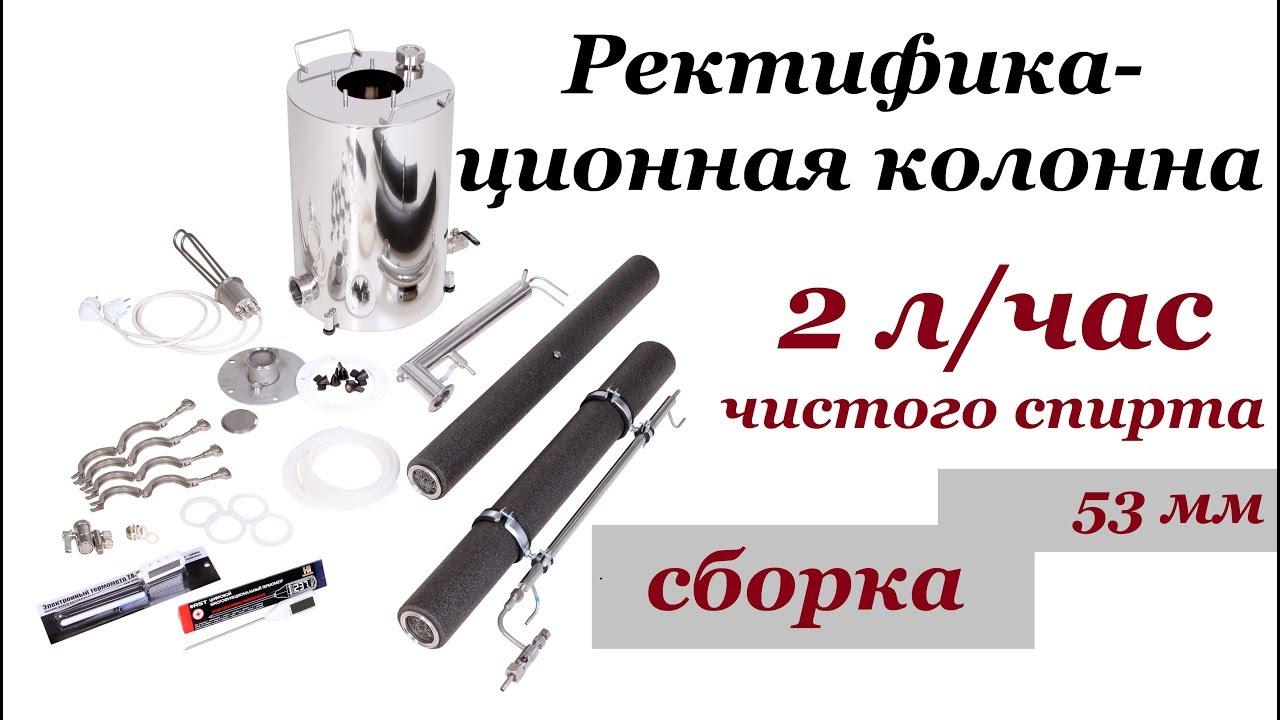Ректификационная колонна. 53 мм. 2л в час. Сборка