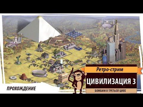 Sid Meieru0027s Civilization III (2001 год). Играем в третью циву! Ретро-стрим