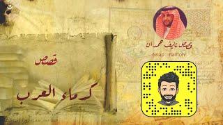 نآيف حمدان - قصص كرماء العرب