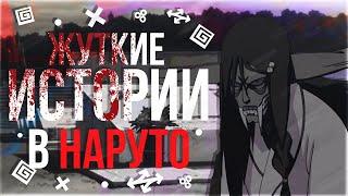 УЖАСНЫЕ ИСТОРИИ В НАРУТО / РАЙГА и РАНМАРУ / ЯКУМО КУРАМА