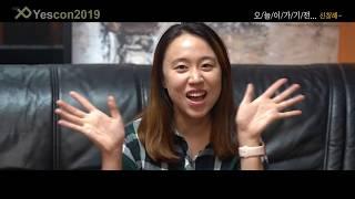 2019 YESCON 홍보영상 (소개)