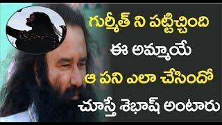 గుర్మిత్ సింగ్ ని పట్టించింది ఈ అమ్మాయే! | Girl Who Revealed Gurmeet Baba Real Character