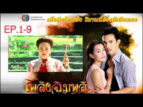 เพลิงฉิมพลี | Plerng Chim Plee  | Ep.1 | ตอนที่ 5 9