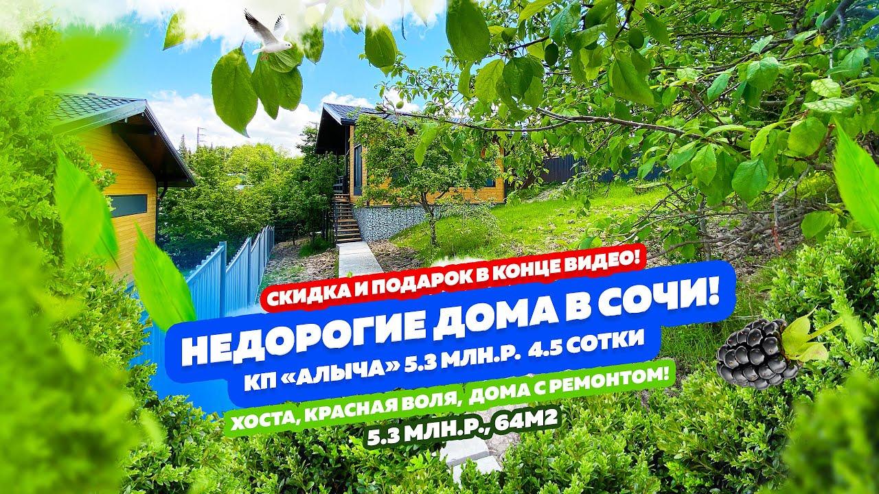 Недорогой дом в Сочи! Старая цена до 20.05. КП «Алыча» 5.3 млн. 64 м2. + подарок в конце видео!