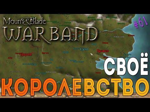 Mount & Blade: Warband - Прохождение - #1 - Начало