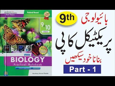 OPAL-Biology Practical copy  Lesson   1