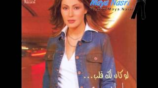 Maya Nasri - Habbet Hob | مايا نصرى - حبة حب