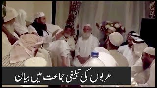 Arbion Ki Tablighi Jamat Main Bayan - Molana Tariq Jameel (Urdu Subtitles)
