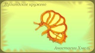 Бабочка маленькая, вязанная крючком в профиль. Видео-урок. Ирландское кружево.