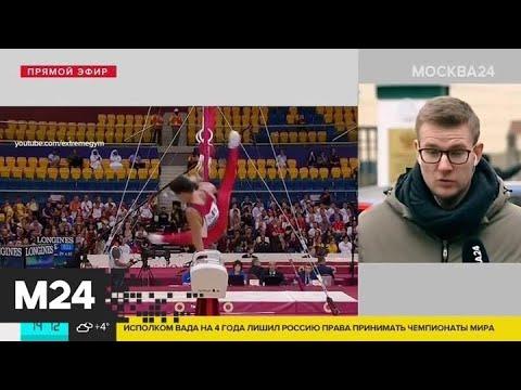 WADA на четыре года отстранило Россию от участия в международных соревнованиях - Москва 24