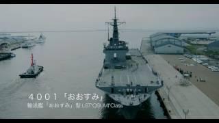 """護衛艦 輸送艦 4001「おおすみ」 LST""""OSUMI""""Class  kushiro 釧路 空撮 北海道 ドローン"""
