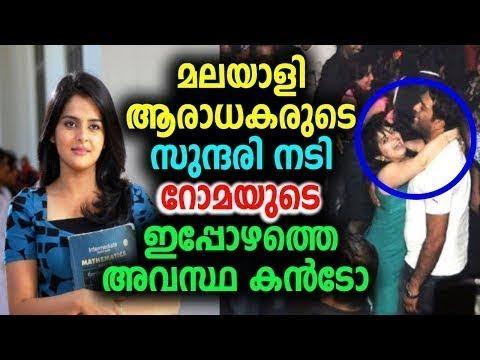 സിനിമ നടി റോമയ്ക്കു ഇപ്പൊ എന്ത് സംഭവിച്ചു....കണ്ടു നോക്കാം..!! - Malayalam Movie News