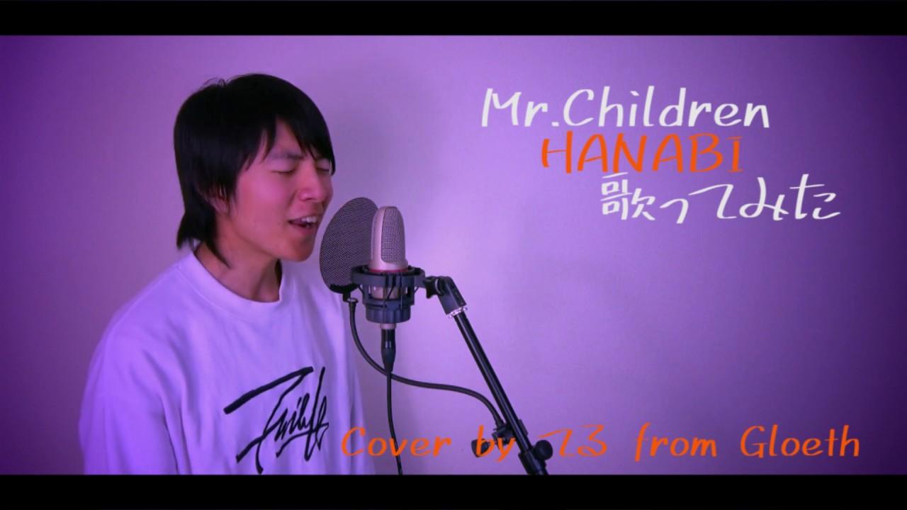 Mr. Children「HANABI」歌ってみた - YouTube