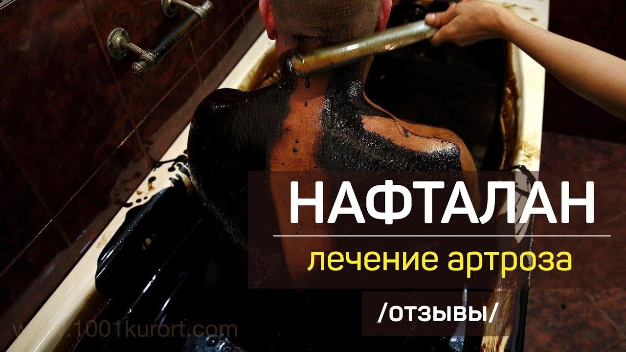 Азербайджан. Санатории Нафталана. Выбор Санаториев