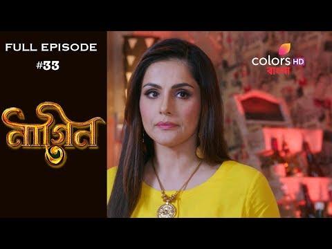 Naagin 3(Bengali) - 10th November 2018 - নাগিন ৩ - Full Episode