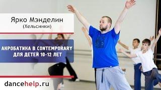 №527 Акробатика в contemporary для детей 10-12 лет.  Ярко Мэнделин, Хельсинки