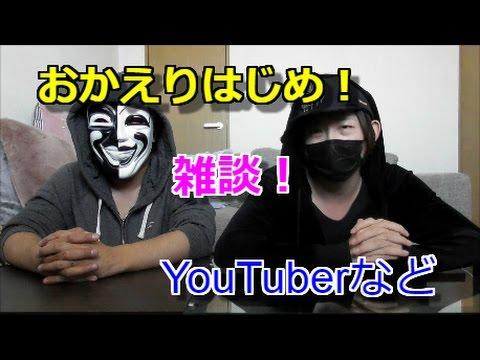 【雑談】おかえりはじめ&他YouTuberについて