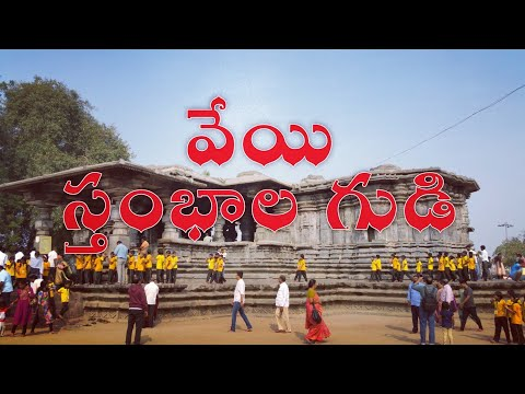 1000 Pillar Temple | Telangana Tourism