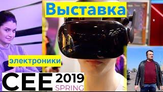 CEE 2019 ВЫСТАВКА ГАДЖЕТОВ И ЭЛЕКТРОНИКИ КИЕВ АПРЕЛЬ