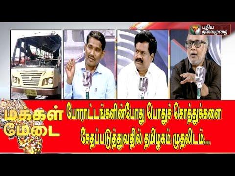 Damage to public property Makkal Medai (19/08/2015) | Puthiyathalaimurai TV