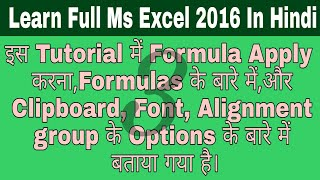 Learn Ms Excel 2016 in Hindi, Formula, Clipbord, Font, Alignment Group , Step By Step Part - 3