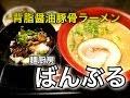 【ラーメン屋】背脂醤油豚骨ラーメン【ばんぶる】ガチうまい!【高橋ライト】