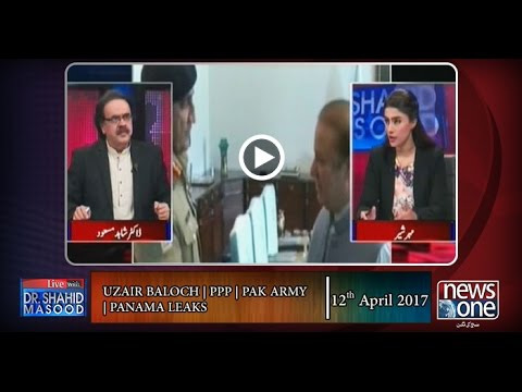 Live with Dr.Shahid Masood | 12-April-2017 | Uzair Baloch | PPP | Pak Army | Panama Leaks