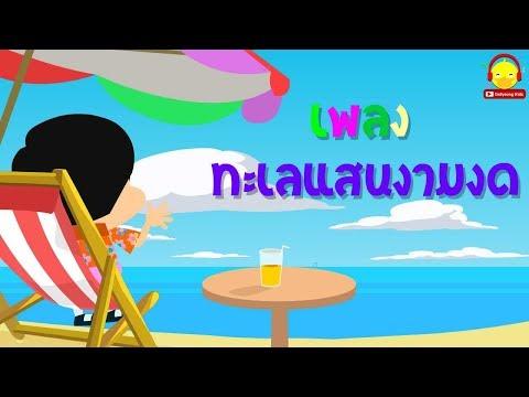 เพลงโอ้ทะเลแสนงาม มีปลาวาฬ มีโลมา ♫ เพลงเด็กน้อย 26 นาที Sea song | indysong kids