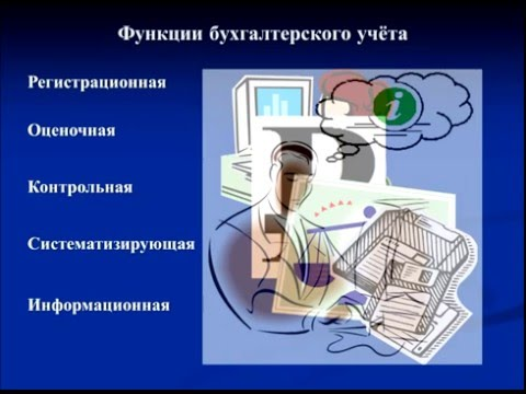 Сущность и содержание бухгалтерского учёта
