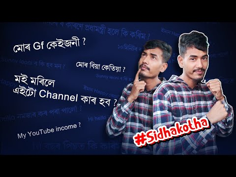 My YouTube Income 💰 Yes I Have A Girlfriend | First Q And A | Sidha Kotha