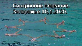 Праздник на воде. Синхронное плавание.Бассейн Славутич. Запорожье 10.1.2020.