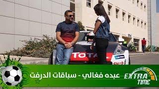 عبده فغالي - سباقات الدرفت