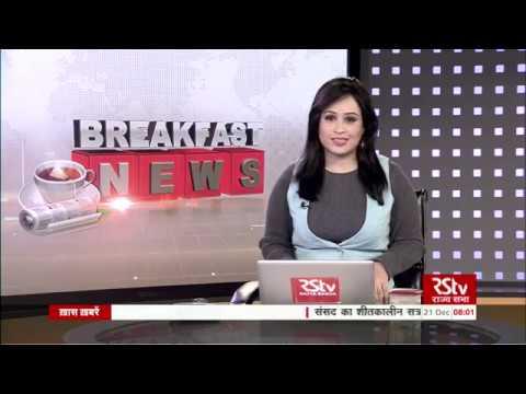 English News Bulletin – Dec 21, 2018 (8 am)