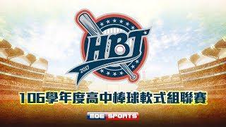 106學年度高中棒球軟式組聯賽::屏東高工-中華中學::四強準決賽 網路直播