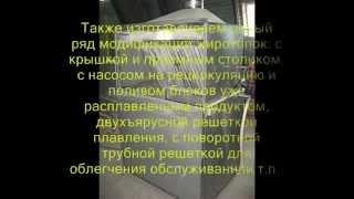 видео Жироплавитель