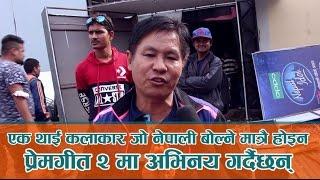 एक थाई कलाकार जो नेपाली बोल्ने मात्रै होइन  प्रेमगीत २ मा अभिनय गर्दैछन् ||