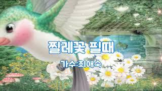최애숙-찔레꽃 필때(가사자막.존하루님신청곡)