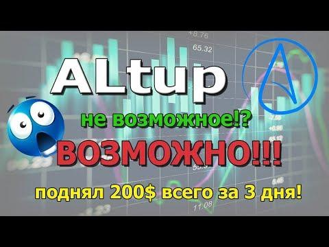 ALtup - SCAM (сайт закрылся)