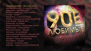 Download Любимые 90-е часть 1 Mp3 and Videos